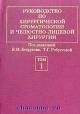 Руководство по хирургической стоматологии и челюстно-лицевой хирургии в 2х томах